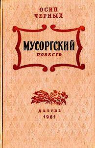 Осип Черный -Мусоргский