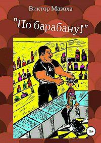 Виктор Мазоха -По барабану!