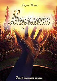 Мария Ниссен -Маромонт. Город палящего солнца