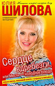 Юлия Шилова - Сердце вдребезги, или Месть – холодное блюдо