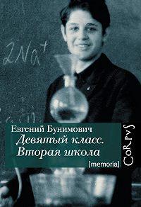Евгений Бунимович - Девятый класс. Вторая школа