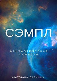 Светлана Савиных -Сэмпл