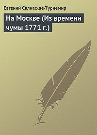 Евгений Салиас-де-Турнемир -На Москве (Из времени чумы 1771 г.)
