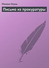 Михаил Окунь -Письмо из прокуратуры