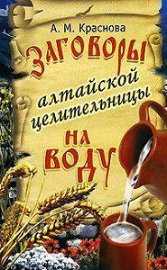 Алевтина Краснова -Заговоры алтайской целительницы на воду