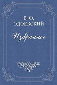 Владимир Одоевский - Смерть и жизнь