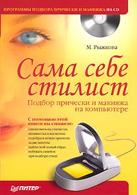 Мария Рыжкова -Сама себе стилист. Подбор прически и макияжа на компьютере