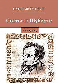 Григорий Ганзбург - Статьи о Шуберте