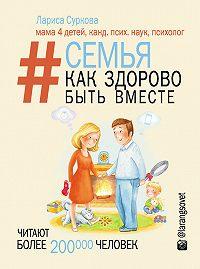 Лариса Суркова -Семья. Как здорово быть вместе