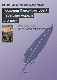 Ирина Скидневская, Юлия Мальт - Господин Хансен, который переплыл море, и его дети