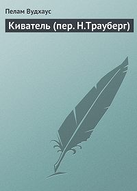 Пелам Вудхаус - Киватель (пер. Н.Трауберг)