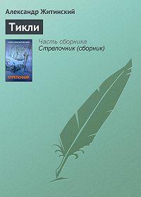 Александр Житинский -Тикли