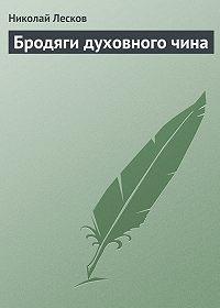 Николай Лесков -Бродяги духовного чина