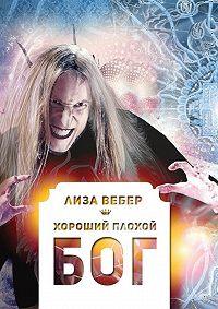 Лиза Вебер -Хороший плохой бог