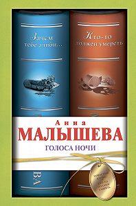 Анна Малышева -Голоса ночи (сборник)