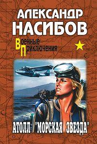 Александр Насибов -Атолл «Морская звезда»