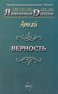 Аткай Аджаматов -Верность (сборник)