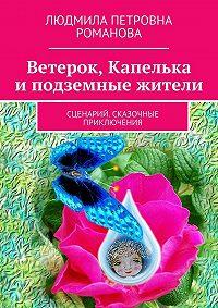 Людмила Романова - Ветерок, Капелька и подземные жители
