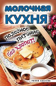 Елена Исаева -Молочная кухня. Полезное питание без хлопот!
