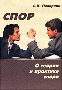Сергей Иннокентьевич Поварнин - Искусство спора