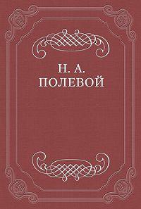 Николай Полевой - Обозрение русской литературы в 1824 году