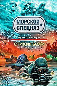 Иван Стрельцов -Стихия боли
