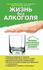 Алексей Иванчев -Жизнь без алкоголя