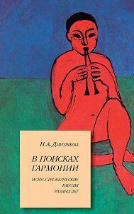 Нина Александровна Дмитриева -В поисках гармонии. Искусствоведческие работы разных лет