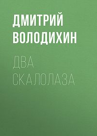 Дмитрий Володихин -Два скалолаза