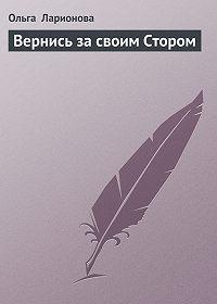 Ольга Ларионова -Вернись за своим Стором