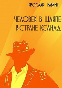 Ярослав Бабкин -Человек вшляпе встране Ксанад
