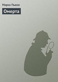 Марио Пьюзо -Омерта