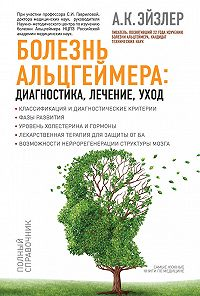 А. К. Эйзлер -Болезнь Альцгеймера: диагностика, лечение, уход