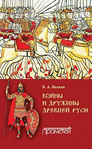 Владимир Волков -Войны и дружины древней Руси
