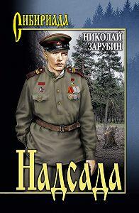 Николай Зарубин -Надсада