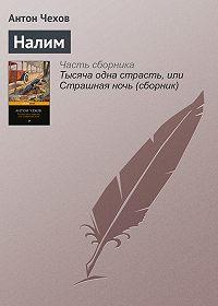 Антон Чехов -Налим