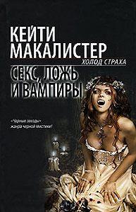 Кэти Макалистер -Секс, ложь и вампиры