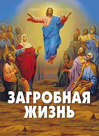 Алексей Фомин -Загробная жизнь