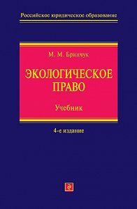 М. М. Бринчук -Экологическое право. Учебник