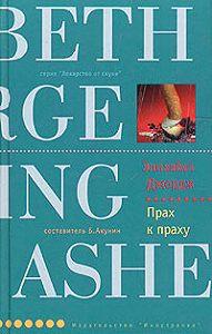 Элизабет Джордж - Прах к праху