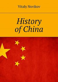 Vitaly Novikov -History of China