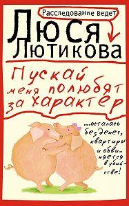 Люся Лютикова -Пускай меня полюбят за характер