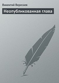 Викентий Вересаев -Неопубликованная глава