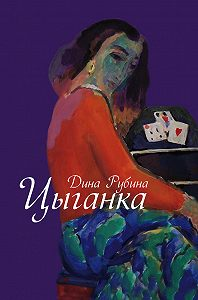 Дина Рубина -Цыганка