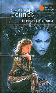 Сергей Осипов - Ночная охотница