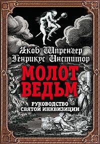 Яков Шпренгер -Молот ведьм. Руководство святой инквизиции