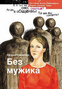 Евгения Кононенко -Без мужика (сборник)