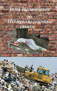 Зяма Исламбеков -Неопубликованные стихи