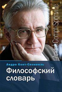 Андре Конт-Спонвиль -Философский словарь
