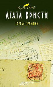 Агата Кристи - Третья девушка